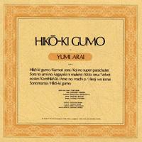 Hikōki Gumo (album Yumi Arai)
