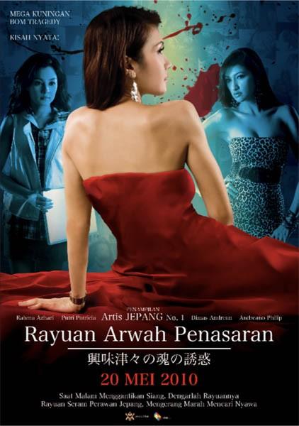 risky agus salim movies - Rayuan Arwah Penasaran