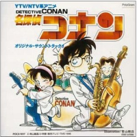 Berkas:Detective Conan Original Soundtrack.png