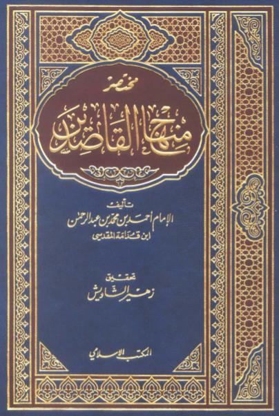 Ihya Ulumuddin - Wikipedia bahasa Indonesia, ensiklopedia