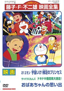 Doraemon- A Grandmother's Recollections.jpg