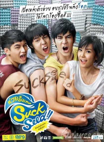 Berkas:SuckSeed Thai poster film.jpg