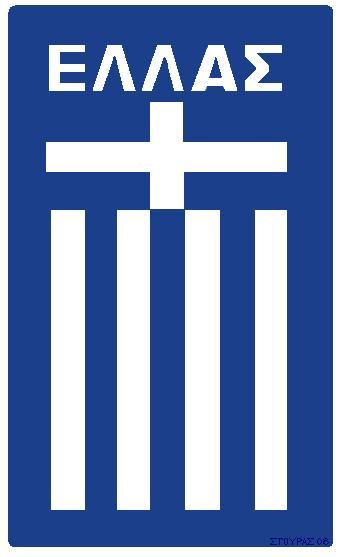 Tim nasional sepak bola Yunani  Wikipedia bahasa