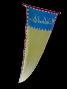 Berkas:Longa-longa Bendera Kesultanan Buton.jpg - Wikipedia bahasa ...