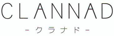 clannad game logo     wikipedia bahasa indonesia ensiklopedia bebas