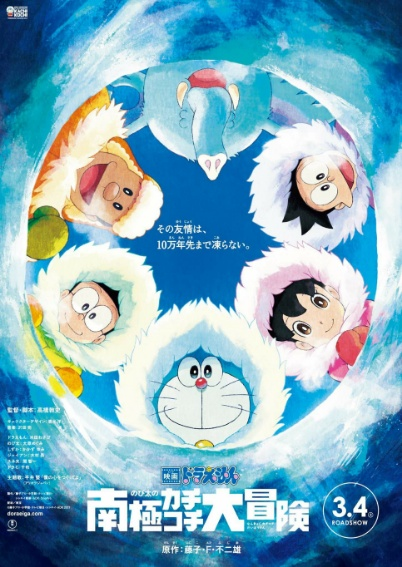 Doraemon The Movie 2017 Great Adventure In Antarctic Kachi Kochi