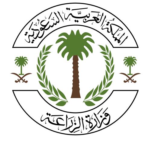 Berkaslogo Kementerian Pertanian Arab Saudipng Wikipedia Bahasa