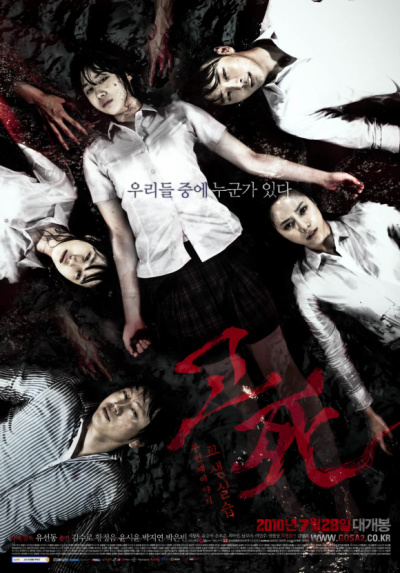 Download Film Death Bell 2 Indo Subs. your While grupo Page Nuestra