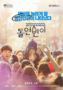 Theatrical Poster for Collective Invention (돌연변이).jpg