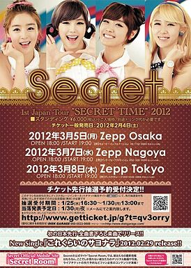 Secret 1st Japan tour poster SECRET TIME 2012.jpg