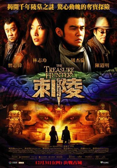 the treasure hunter wikipedia bahasa indonesia