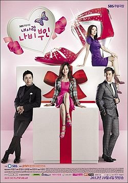 My Lover, Madame Butterfly (내 사랑 나비부인) - Promotional poster.jpg