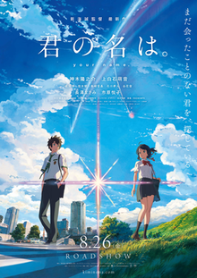 Your Name poster.png