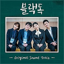 Black Dog Being A Teacher OST Album cover.jpg