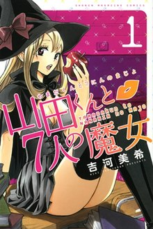 Yamada-kun and the Seven Witches manga vol 1.jpg