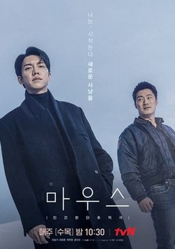 Mouse tvN series, promotional poster, April 2021.jpg