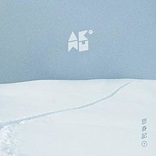 AKMU Winter album cover.jpg
