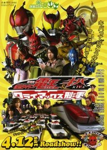 Kamen Rider Den O Kiva Climax Deka Wikipedia Bahasa Indonesia