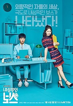 Introverted Boss Poster.jpg