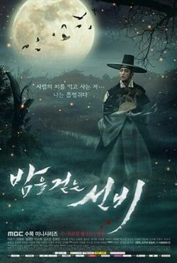 Scholar Who Walks the Night poster.jpg