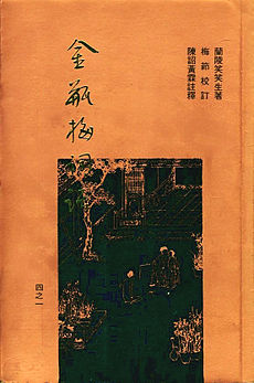 Sampul depan versi kuno novel Jin Ping Mei