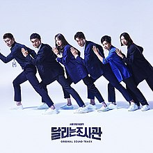 The Running Mates Human Rights OST Album cover.jpg