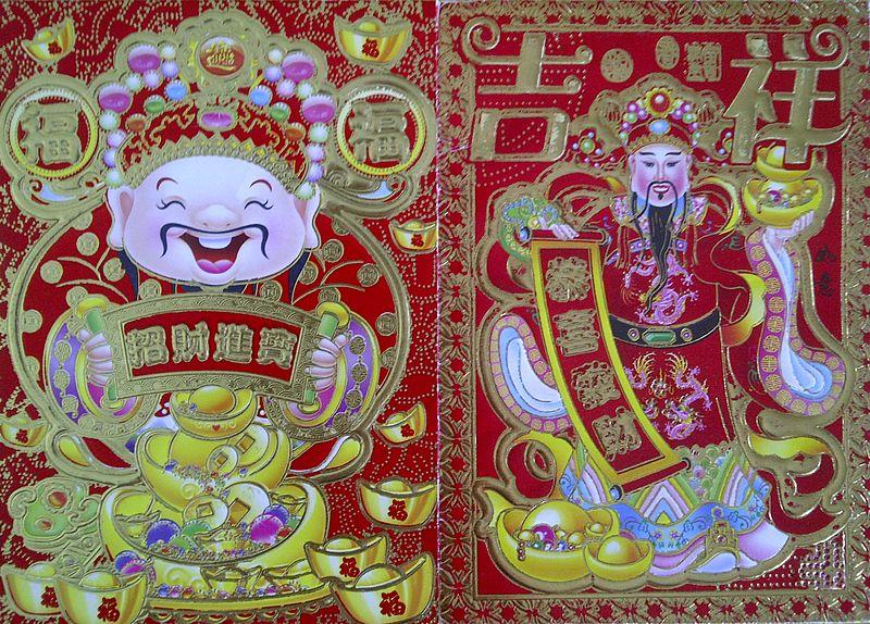 Berkas:Angpao dengan gambar Cai Shen.jpg