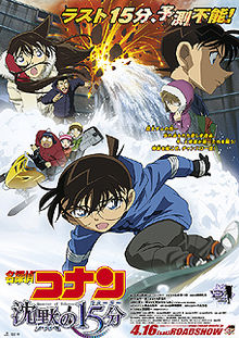 Detective Conan Movie 15 Poster.jpg