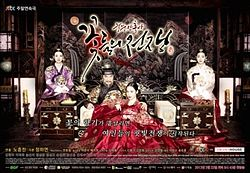 Cruel Palace - War of Flowers-poster.jpg