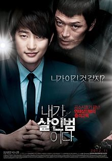 Confession of Murder-poster.jpg