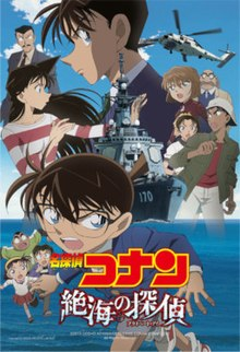 Detective Conan Movie 17 - Private Eye in the Distant Sea.jpeg