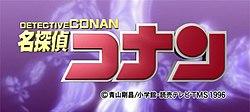 Detective Conan Logo.jpg