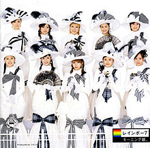 Morningmusume rainbow7.jpg