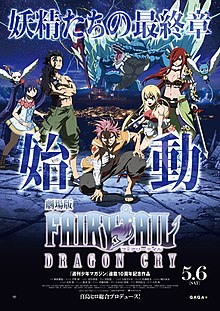 Fairy Tail Dragon Cry Poster.jpg