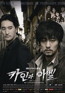 Cain and Abel TV series-poster.jpg