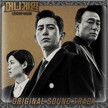 Money Game OST Album cover.jpg