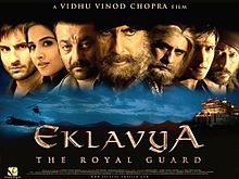 Eklavya Royal Guard soundtrack.jpg