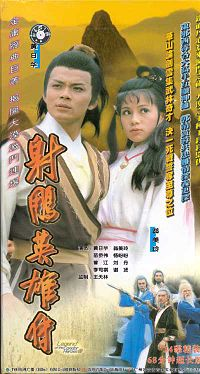The Legend of the Condor Heroes (serial TV) - Wikipedia ...