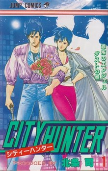City Hunter, Volume 1.jpg