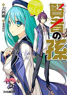 Kenja no Mago light novel volume 1 cover.jpg