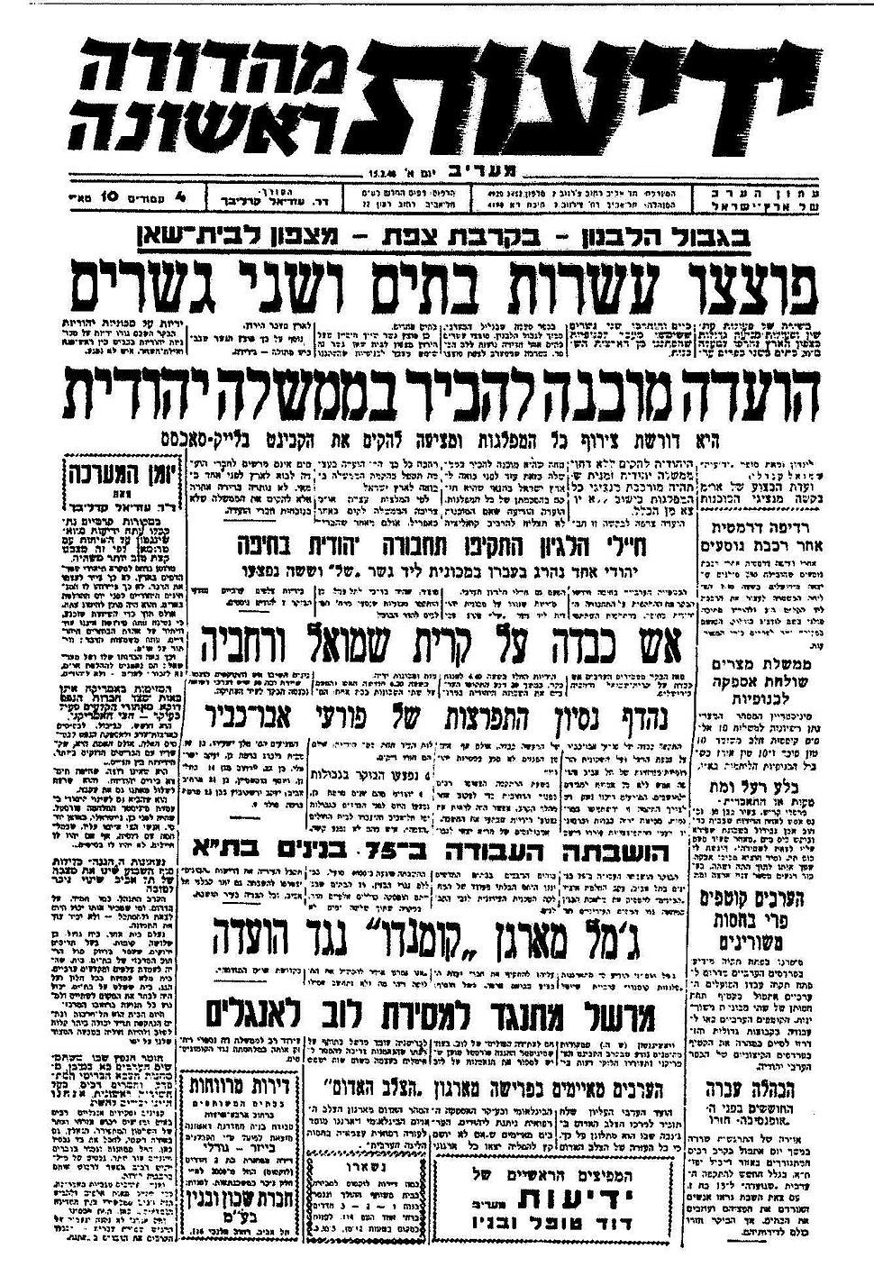 Maariv cover.jpg&filetimestamp=20140803055337&