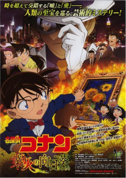 Detective Conan, Sunflowers of Inferno Movie Poster.png