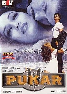 Pukar DVD cover.jpg