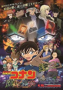 Detective Conan movie 2016.jpg