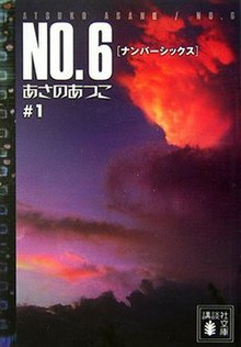 No. 6 novel vol 1.jpg