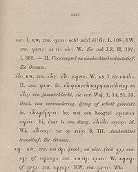Contoh gambar kamus bahasa Jawa - Belanda , keluaran tahun 1903 .