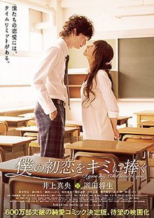 I Give My First Love to You poster.jpg