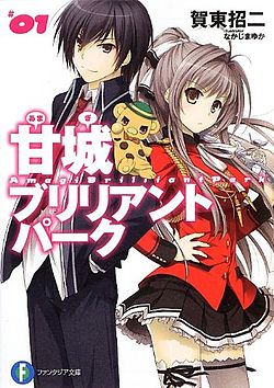 Amagi Brilliant Park Light Novel Volume 1 Cover