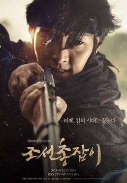 Gunman in Joseon.jpg
