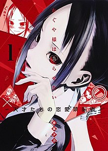 Kaguya-sama - Love is War, volume 1.jpg